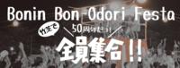 20180927_盆踊り.png