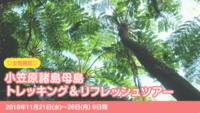 20181007_海運ツアー.PNG