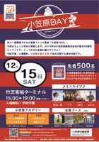 A3小笠原DAY2018ポスターアウトライン.jpg