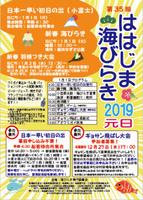 20181228_海びらきチラシ.jpg