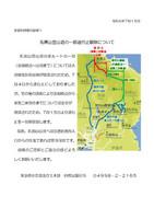 20190715_乳房山登山道通行止.jpg
