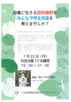 20190722_講演会.jpg