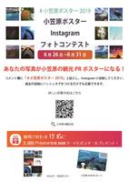20190726_インスタキャンペーン.jpg