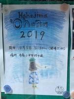 20191005_オハナチラシ.JPG