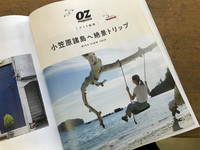 20191016_OZ雑誌.jpg