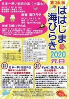 20191210_チラシ.jpg
