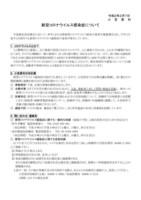 20200209_コロナ予防1.jpg