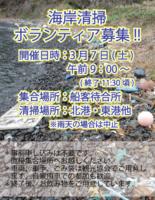 20200306_海岸清掃.PNG