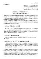 20200406_来島自粛のお願い.jpg
