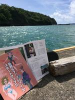 20200923_読書の秋興味深い島々のファッション.jpg