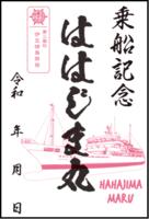 20210401_御船印紙.png